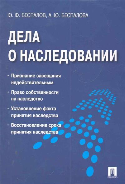 Беспалов Ю. Дела о наследовании
