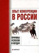 Опыт конкуренции в России Причины успехов и неудач