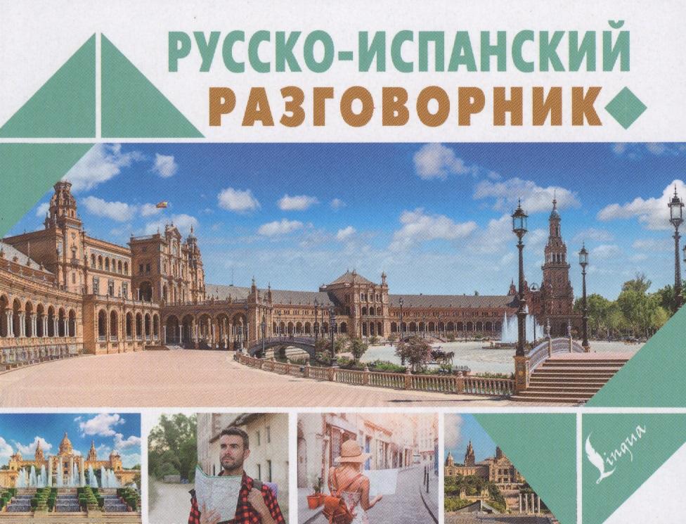 Русско-испанский разговорник ISBN: 9785171074098 русско испанский разговорник