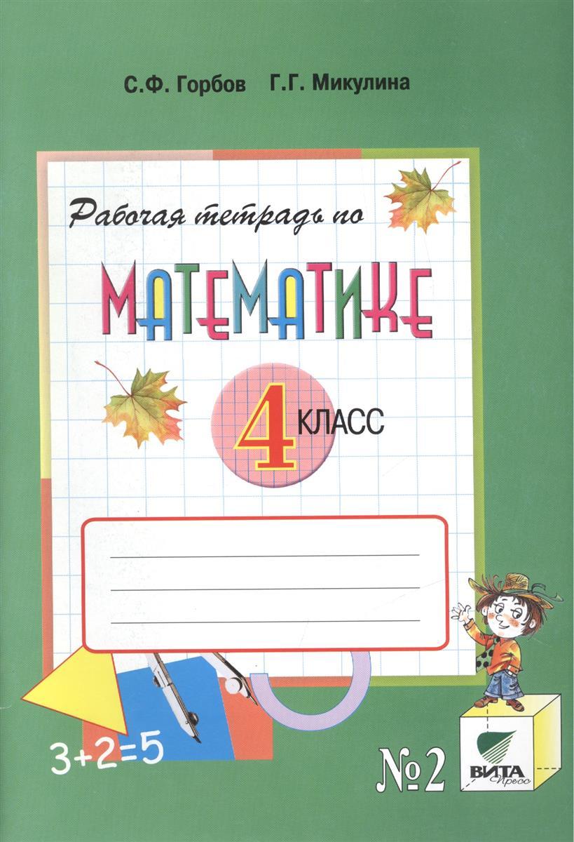 Рабочая тетрадь по математике №2. 4 класс