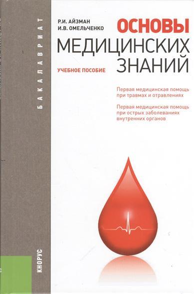 Основы медицинских знаний: учебное пособие