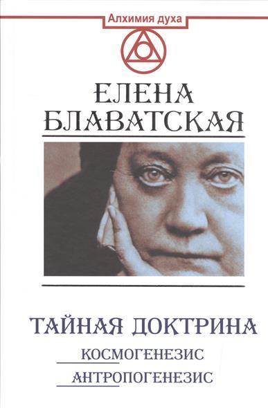 Блаватская Е. Тайная доктрина: Космогенезис. Антропогенезис
