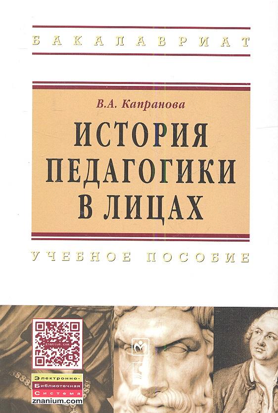Капранова В. История педагогики в лицах. Учебное пособие