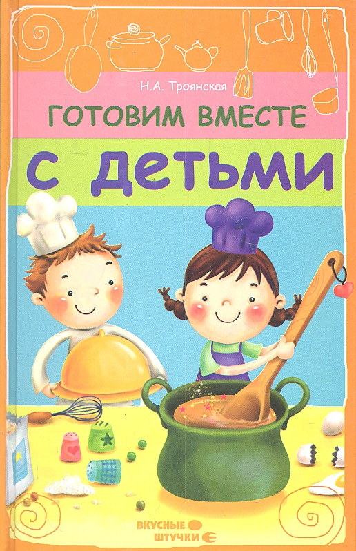 Троянская Н. Готовим вместе с детьми неприкосновенный запас 5 115 2017