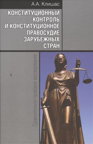 Конституционный контроль и конституционное правосудие зарубежных стран. Сравнительно-правовое исследование