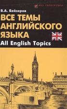 Все темы английского языка. All English Topics