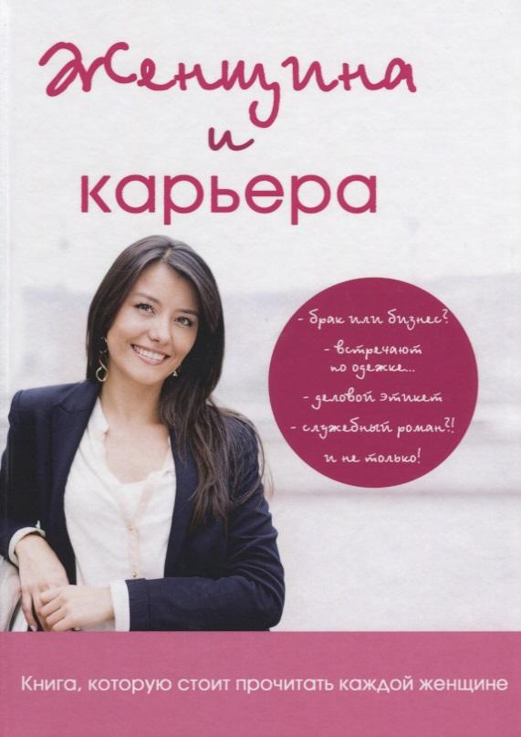Лемайте К. Женщина и карьера ISBN: 9785521053551 ирина ясакова женщина и ее карьера