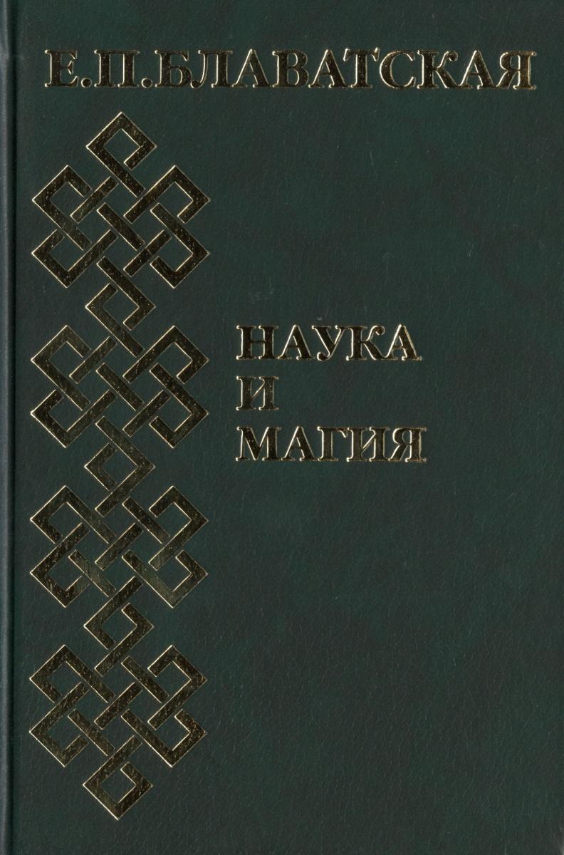 Блаватская Е. Наука и магия блаватская елена петровна голос безмолвия 6 е изд