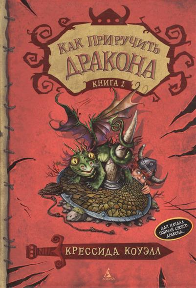 Коуэлл К. Как приручить дракона коуэлл к как приручить дракона книга 1