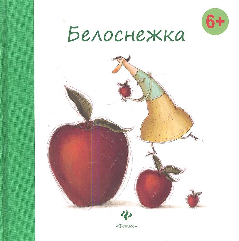 Братья Гримм Белоснежка книжки панорамки росмэн белоснежка братья гримм панорамка