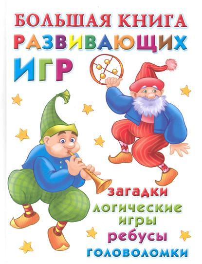 Дмитриева В. Большая книга развивающих игр книги издательство clever моя большая книга игр