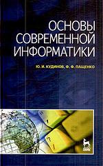 Кудинов Ю., Пащенко Ф. Основы современной информатики
