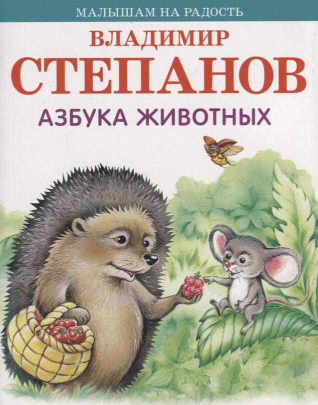 Степанов В. Азбука животных военные игрушки для детей gaming heads 1 4