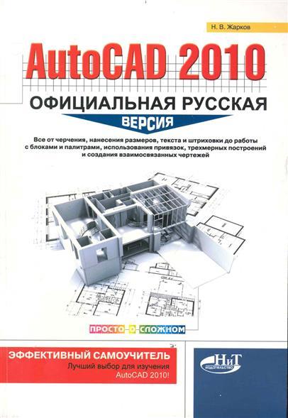 AutoCAD 2010 Офиц. рус. версия Эффектив. самоучитель