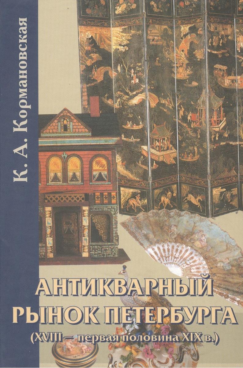 Антикварный рынок Петербурга (XVIII - первая половина XIX в.)