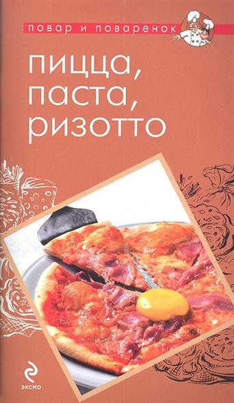Братушева А. (ред.) Пицца, паста, ризотто