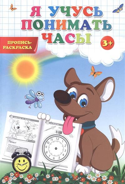 Ингерлейб М. (ред.) Я учусь понимать часы. Пропись-раскраска я учусь развивающая раскраска черепаха