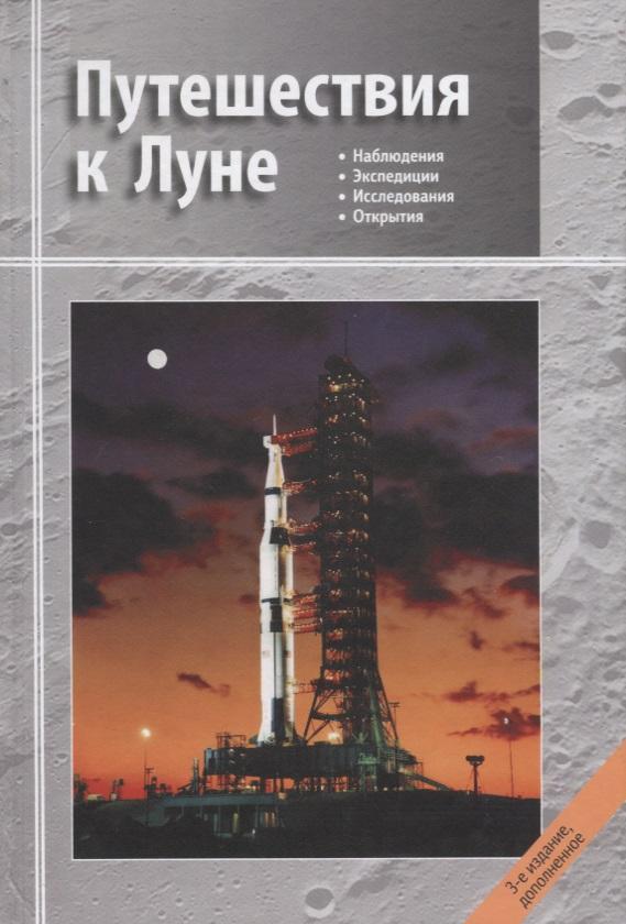Сурдин В. (ред.-сост.) Путешествия к Луне
