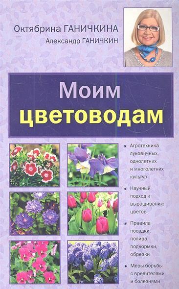Ганичкина О., Ганичкин А. Моим цветоводам