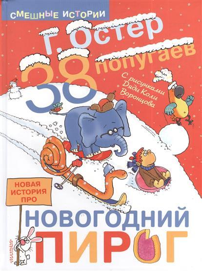 Остер Г. 38 попугаев. Новая история про новогодний пирог