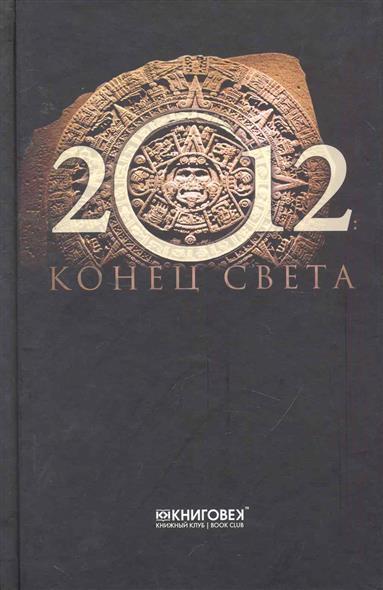 Красичкова А. 2012 Конец света книги самокат конец света