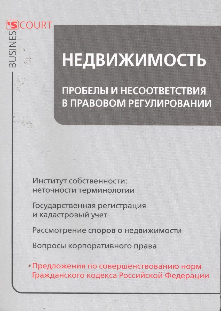 Шейнин Л. Недвижимость Пробелы и несоответствия в прав. регулир. недвижимость в россии