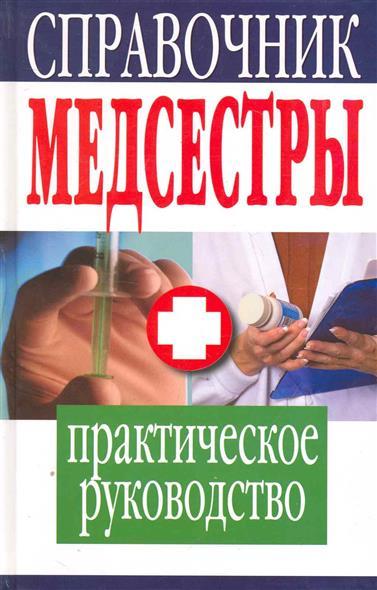 Справочник медсестры Практическое руководство