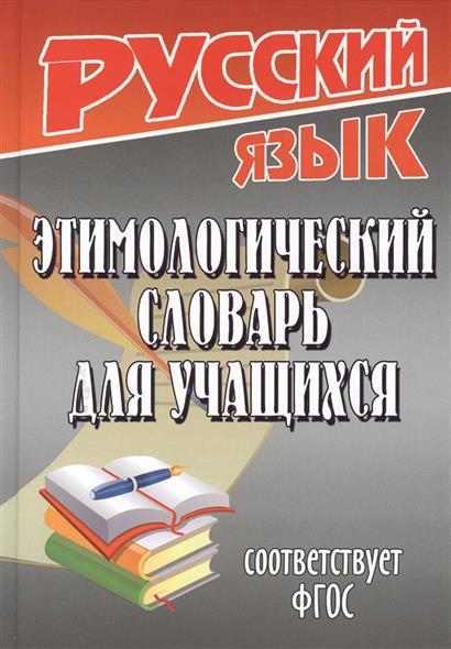 Этимологический словарь для учащихся
