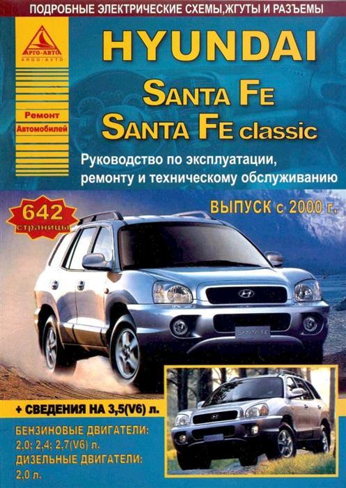 Hyundai Santa Fe / Santa Fe Classic 2000-2006 c 2007 TagAz с бензиновыми и дизельными двигателями. Эксплуатация. Ремонт. ТО защита автоброня для картера и кпп hyundai santa fe 2001 2006 santa fe classic 2006 2012 jac rein 2007 2011 tagaz с190 2011 2013 сталь 2 мм