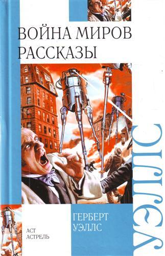 Уэллс Г. Война миров Рассказы ISBN: 9785170601226 уэллс г д война миров книга для чтения на английском языке