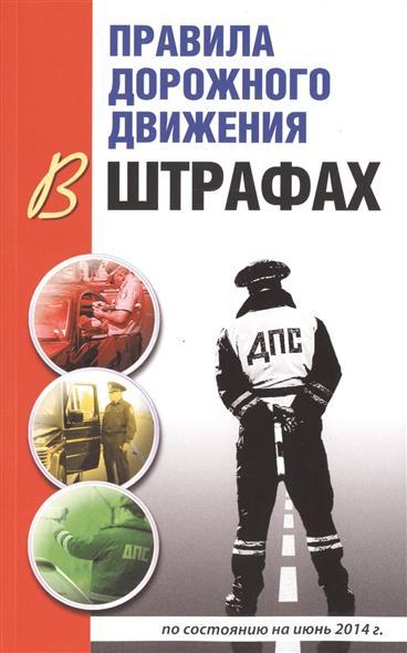 Правила дорожного движения в штрафах по состоянию на июнь 2014 г. 4-е издание, исправленное и дополненное
