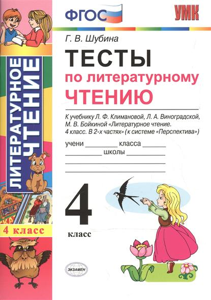 Тесты по литературному чтению. 4 класс. К учебнику Л.Ф. Климановой, Л.А. Виноградской, М.В. Бойкиной