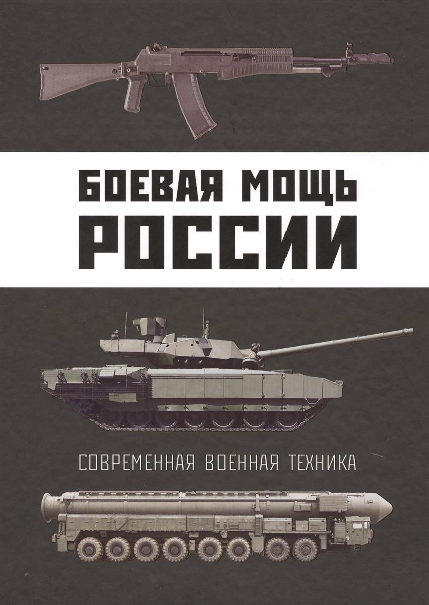 Шунков В. Боевая мощь России. Современная военная техника