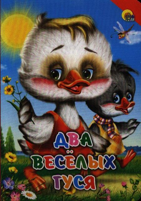 Два веселых гуся музыкальные книжки азбукварик книжка два веселых гуся