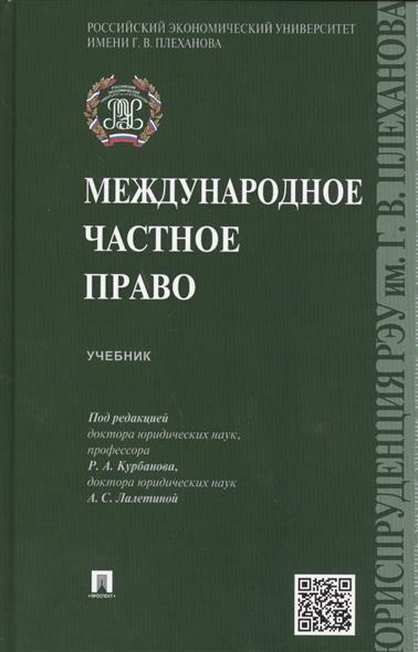Курбанов Р., Лалетина А. (ред.) Международное частное право. Учебник