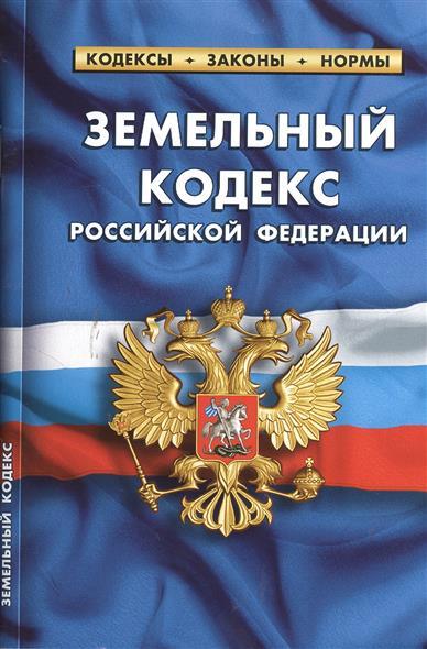 Земельный кодекс Российской Федерации. По состоянию на 1 октября 2013 года