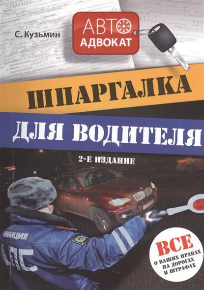 Шпаргалка для водителя. Все о ваших правах на дорогах и штрафах. 2-е издание