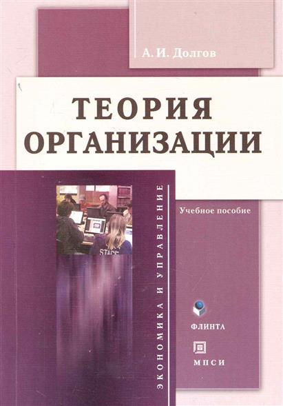 Теория организации Учеб. пос.