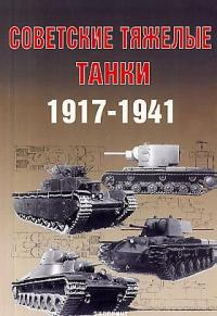 Советские тяжелые танки 1917-1941