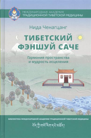 Ченагцанг Н. Тибетский фэншуй саче. Гармония пространства и мудрость исцеления ченагцанг н тибетская медицина основы исцеления сориг тибетская медицина