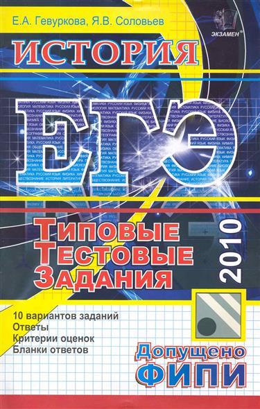 ЕГЭ 2010 История Типовые тест. задания