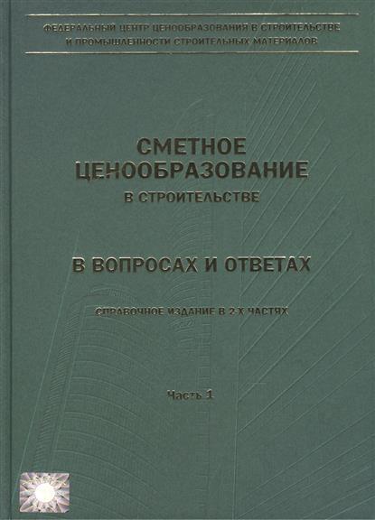 Ермолаев Е.: Сметное ценообразование в строительстве в вопросах и ответах. Выпуск 1 (комплект из 2 книг)