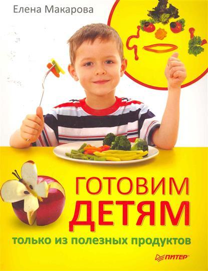 Готовим детям только из полезных продуктов