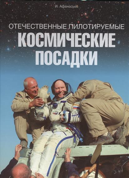 Афанасьев И. Отечественные пилотируемые космические посадки