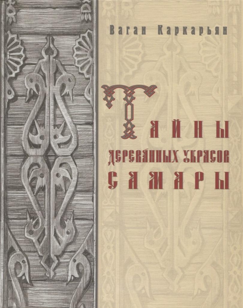 Каркарьян В. Тайны деревянных украсов Самары