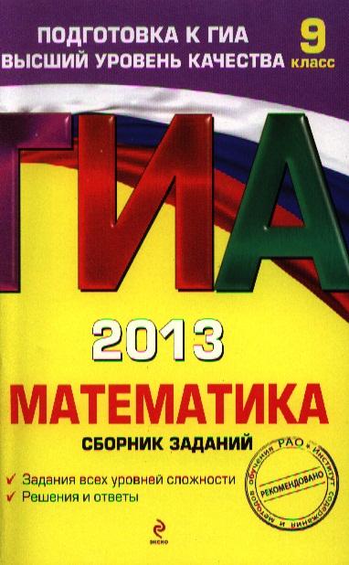 Кочагин В.: ГИА 2013. Математика. 9 класс. Сборник заданий