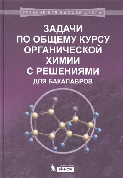 Задачи по общему курсу органической химии с решениями для бакалавров