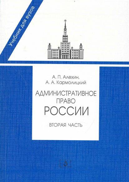 Административное право России Ч.2