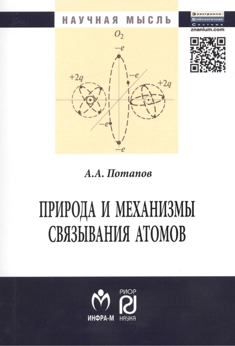 Потапов А. Природа и механизмы связывания атомов: Монография а а потапов природа и механизмы связывания атомов