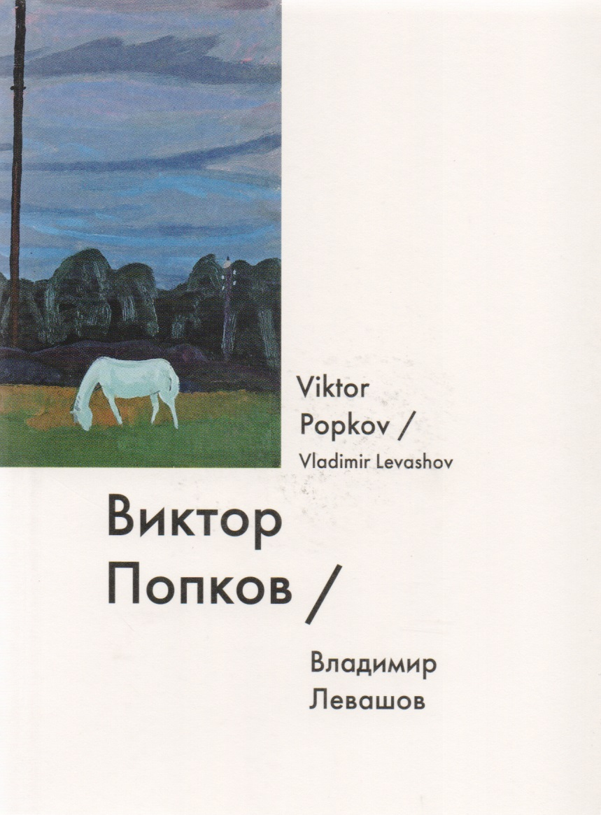 Виктор Попков / Viktor Popkov